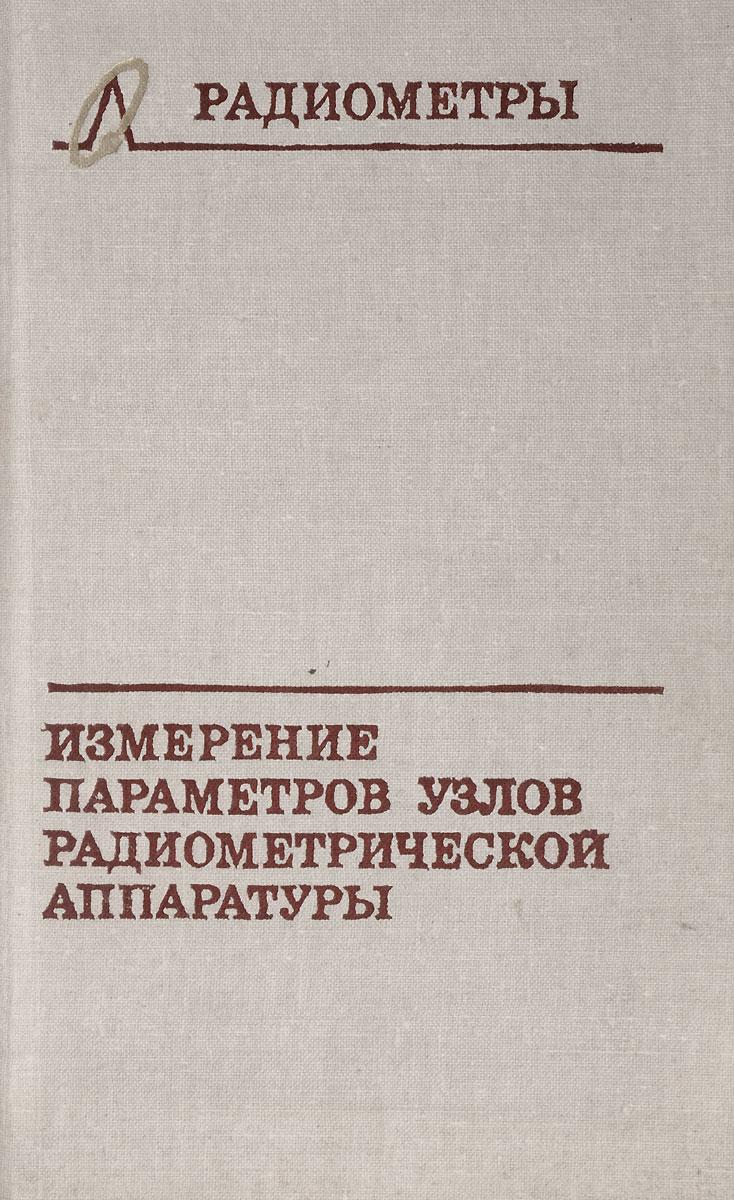 Климашов А.А., Дружинин В.С., Иовлев М.В. И другие Измерение параметров узлов радиометрической аппаратуры