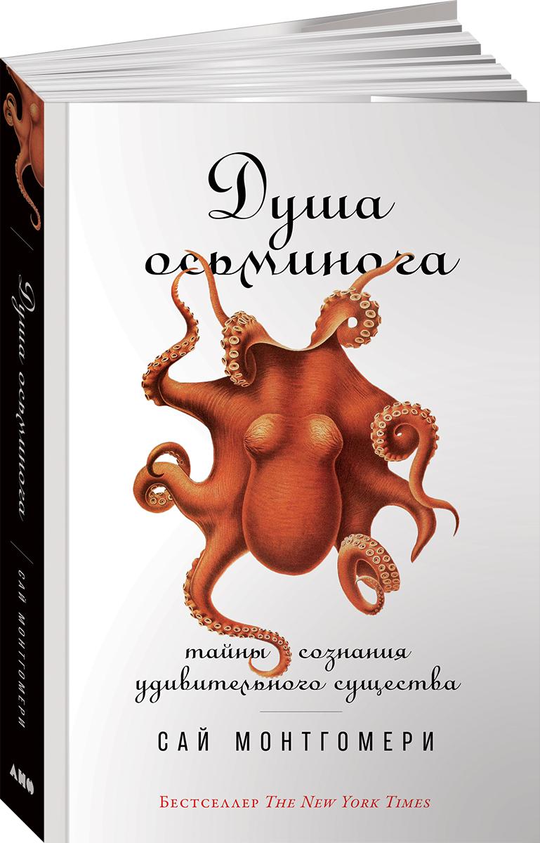 Сай Монтгомери. Душа осьминога. Тайны сознания удивительного существа