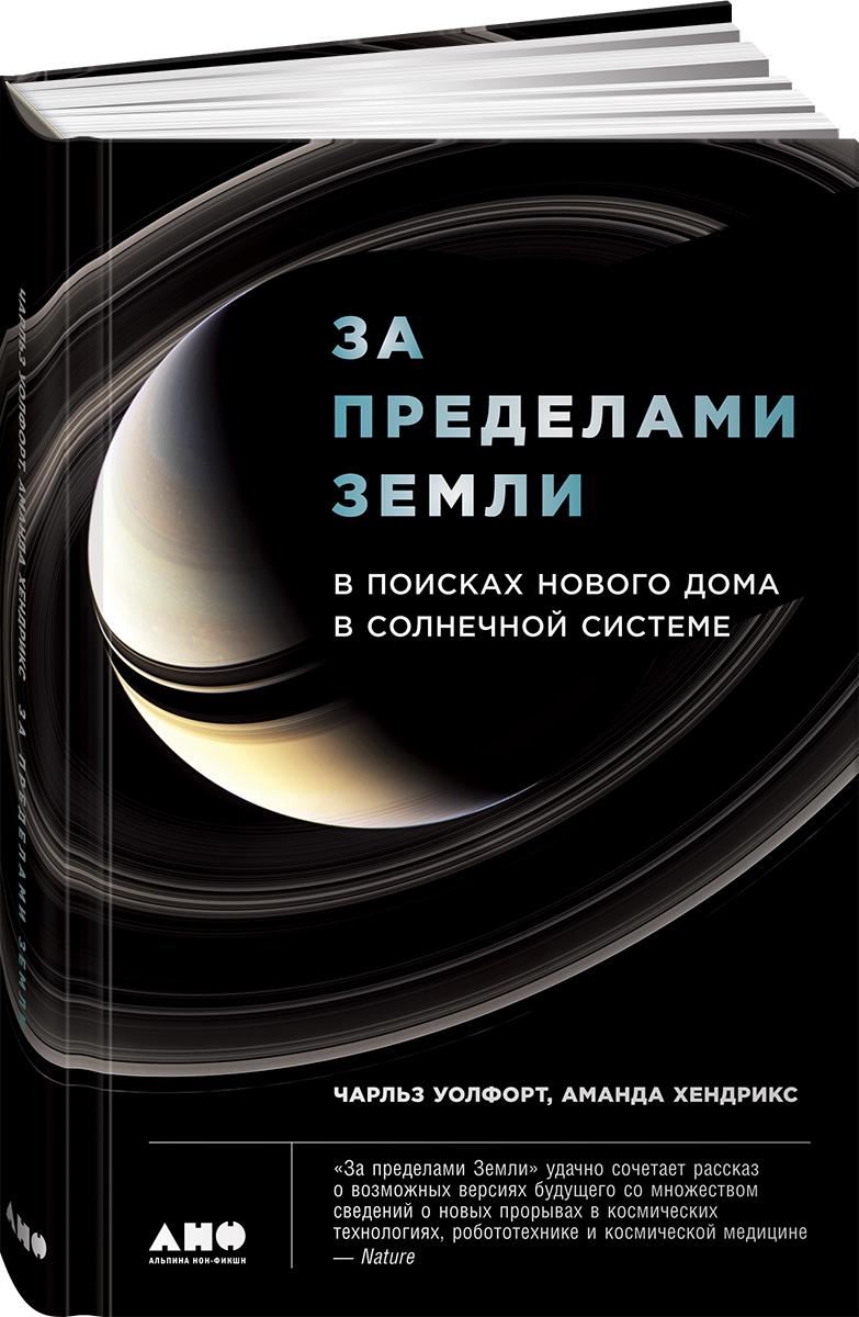 Аманда Хендрикс, Чарльз Уолфорт За пределами Земли. В поисках нового дома в Солнечной системе
