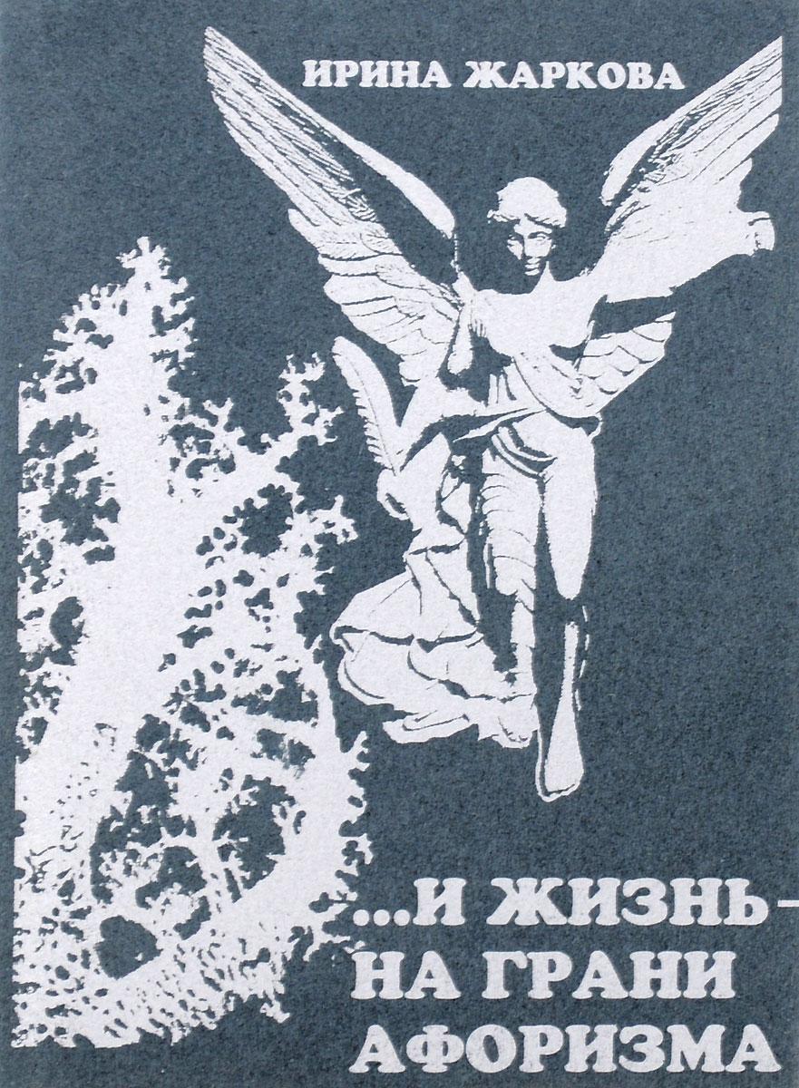 Жаркова И.В. …И жизнь - на грани афоризма