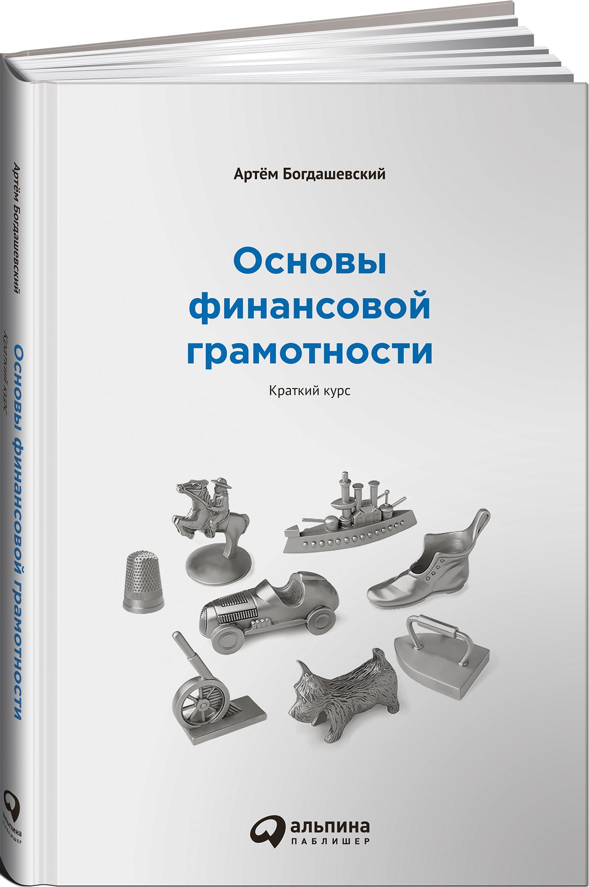 Артем Богдашевский Основы финансовой грамотности