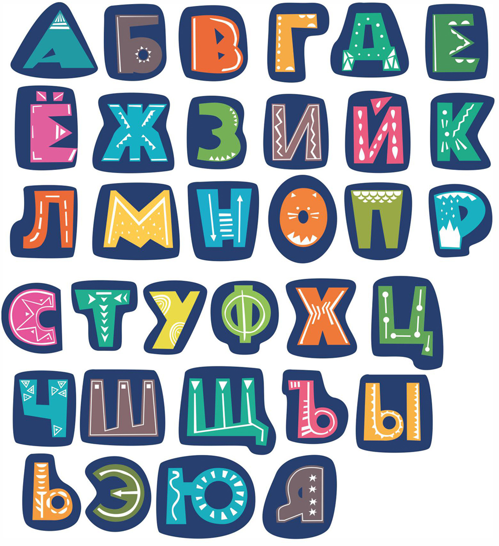 алфавит русский в разнобой картинки для печати
