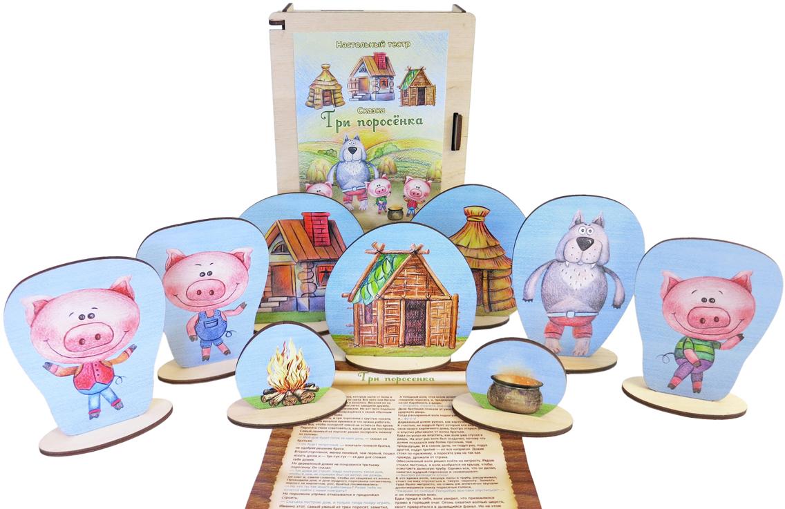 Фабрика Мастер игрушек Настольный театр Три поросенка настольный кукольный театр цирк ig0053
