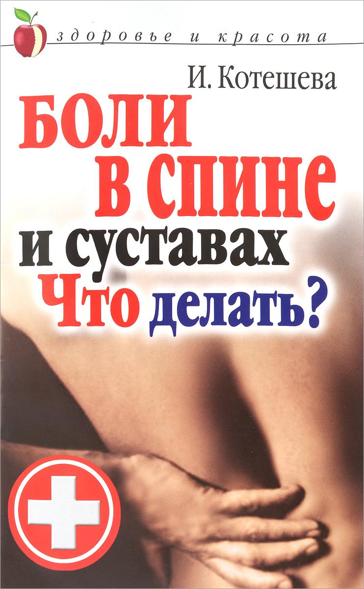 И. А. Котешева Боли в спине и суставах. Что делать котешева и а гимнастика для женщин