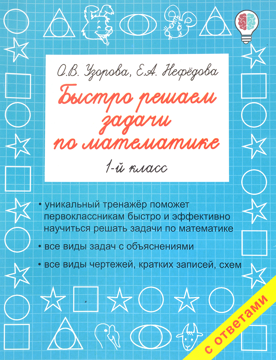 О. В. Узорова, Е. А. Нефедова Математика. 1 класс. Быстро решаем задачи. Учебное пособие о в узорова е а нефедова быстро решаем задачи по математике 3 класс