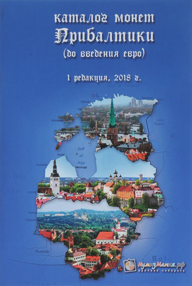 Д. М. Шамарданов Каталог монет Прибалтики (до введения евро). Редакция 1