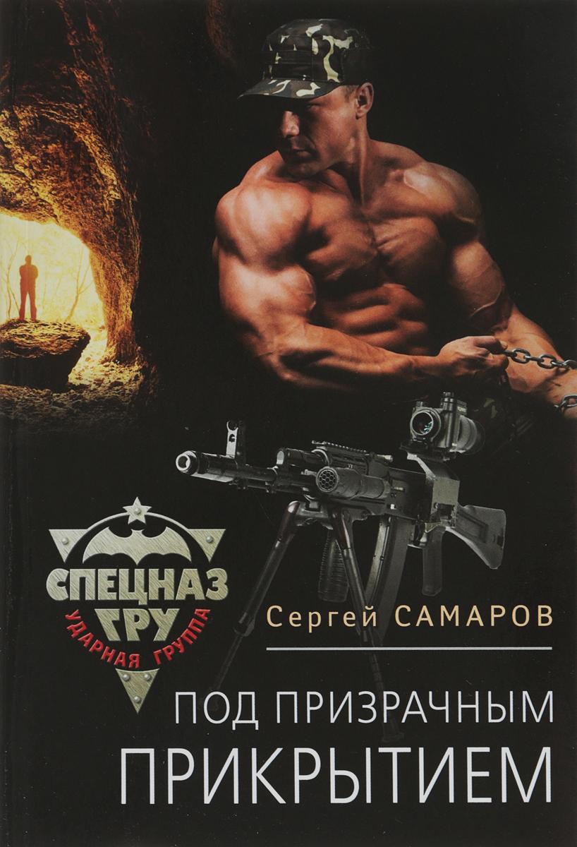 Сергей Самаров Под призрачным прикрытием