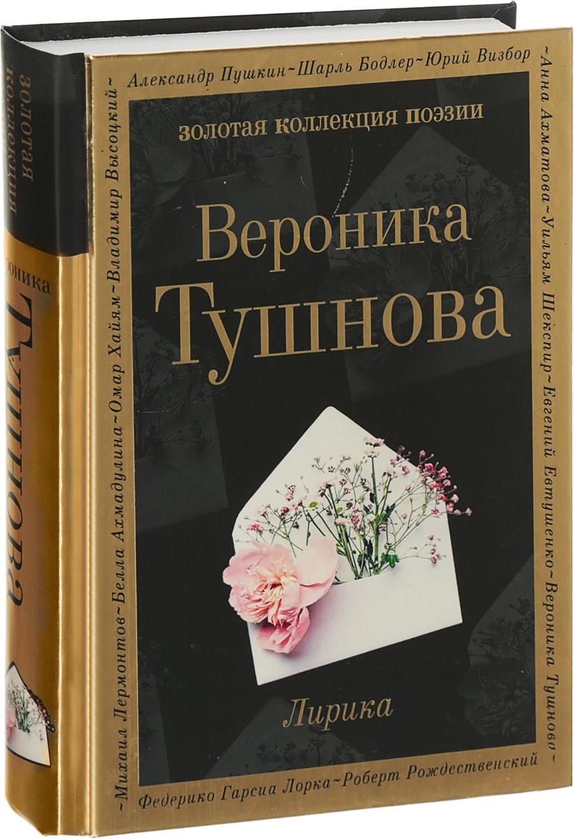 Вероника Тушнова Вероника Тушнова. Лирика цены онлайн
