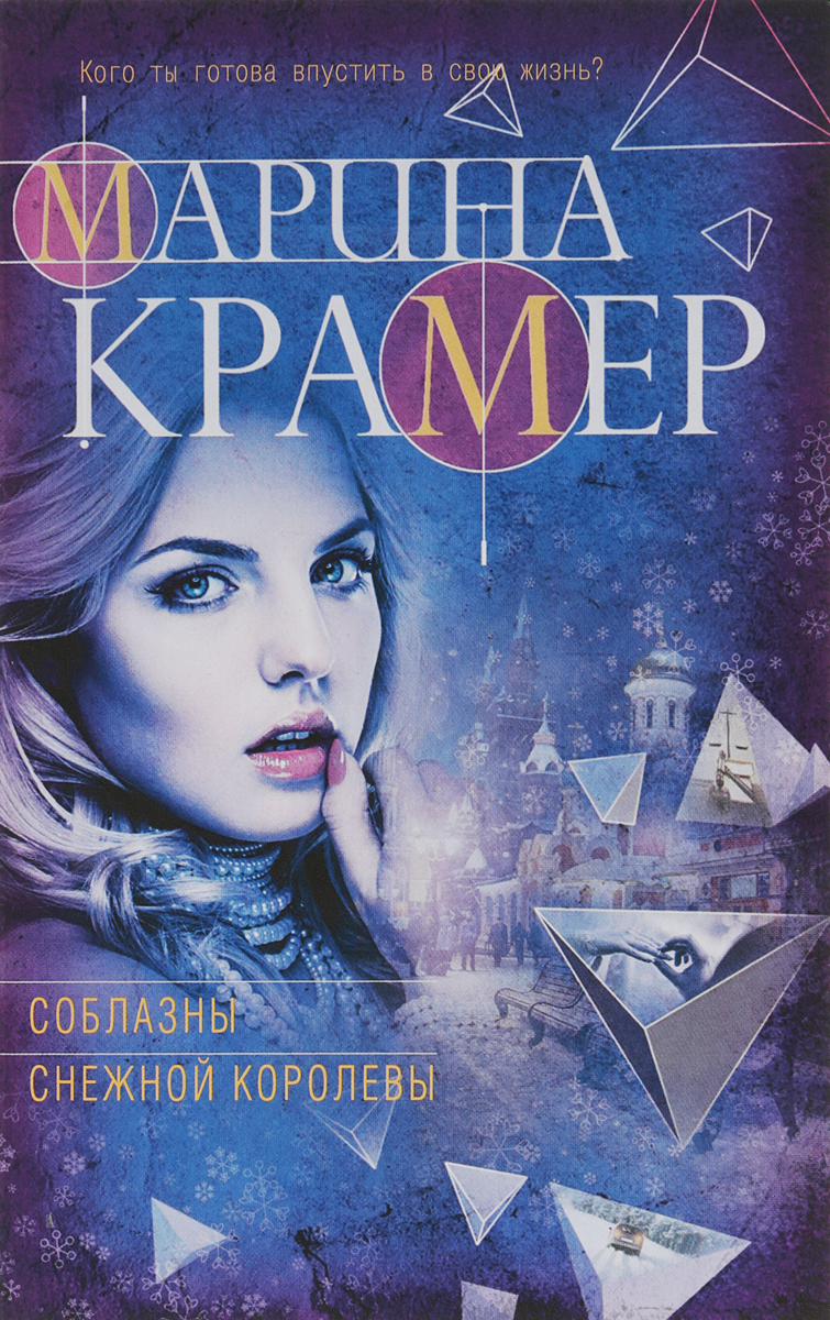 Марина Крамер Соблазны Снежной королевы