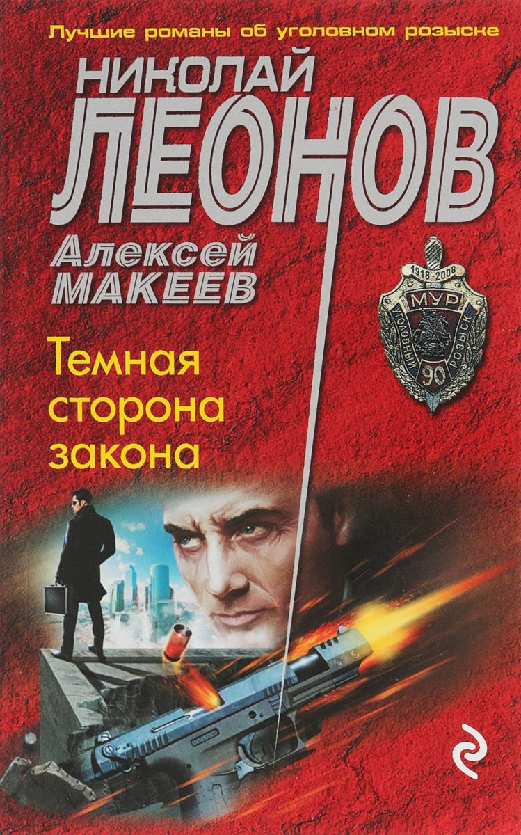 Николай Леонов, Алексей Макеев Темная сторона закона