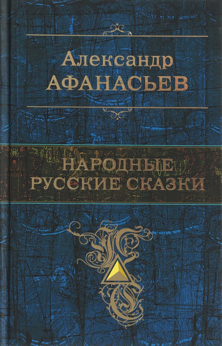 Афанасьев Александр Николаевич Народные русские сказки