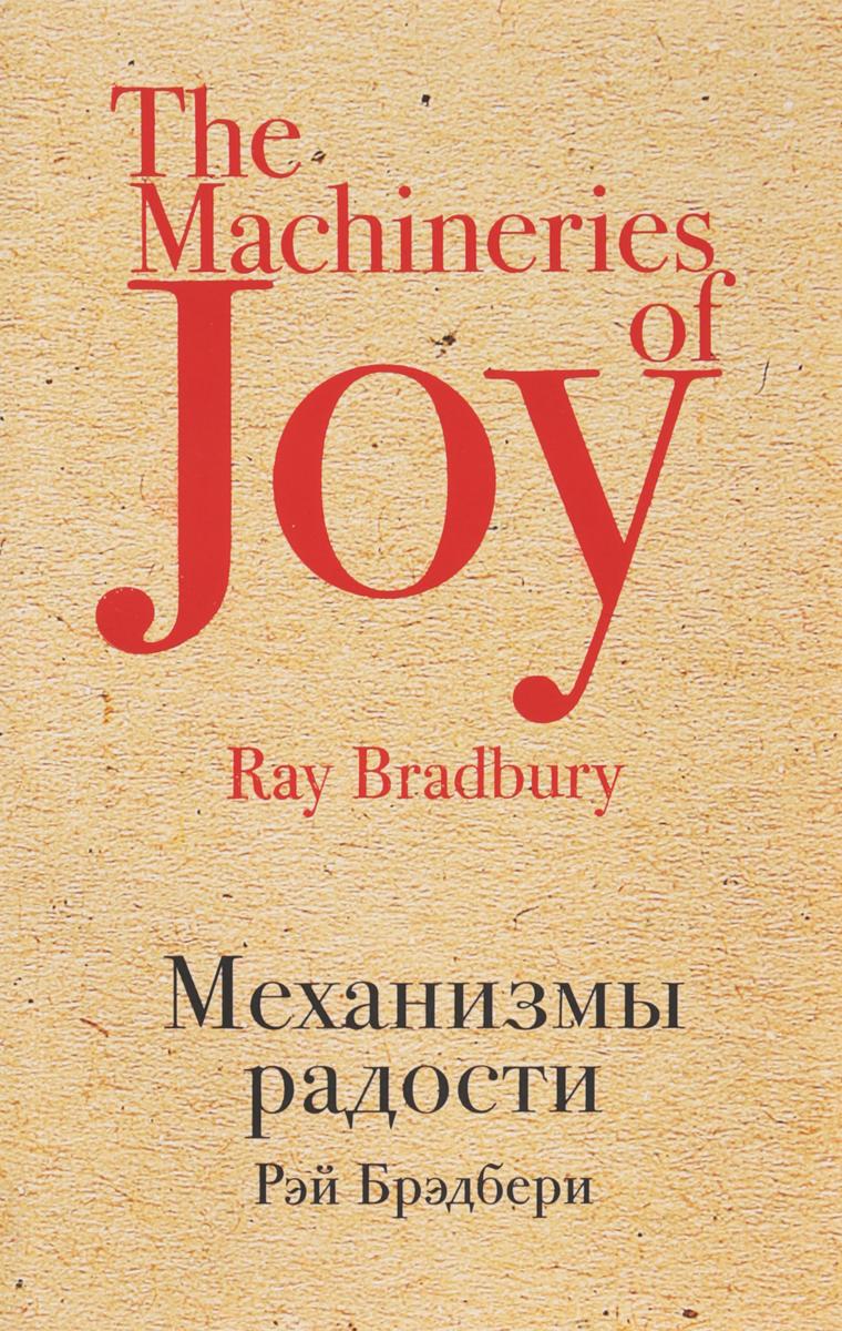 Рэй Брэдбери Механизмы радости