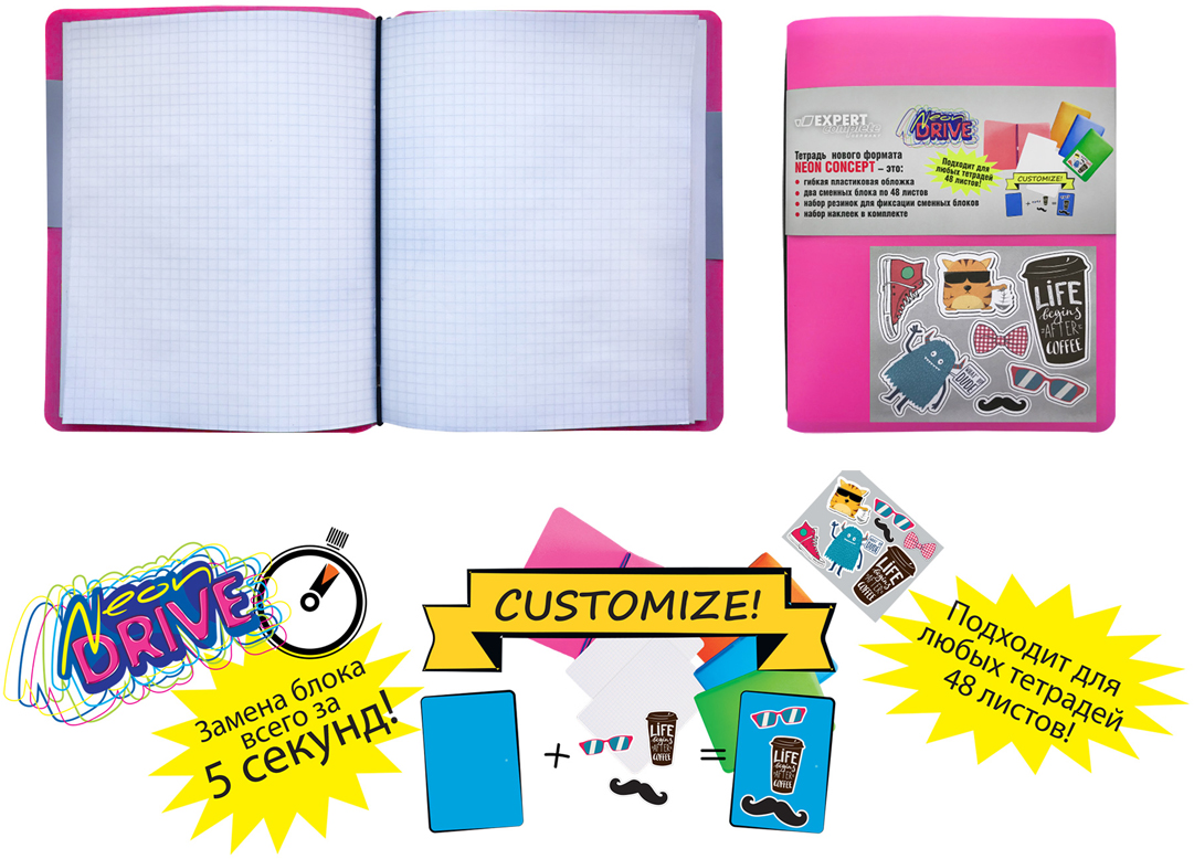 Expert Complete Тетрадь Neon Concept 96 листов в клетку 2 блока цвет розовый формат A5 + набор наклеек expert complete тетрадь neon book 120 листов в клетку цвет синий формат a5