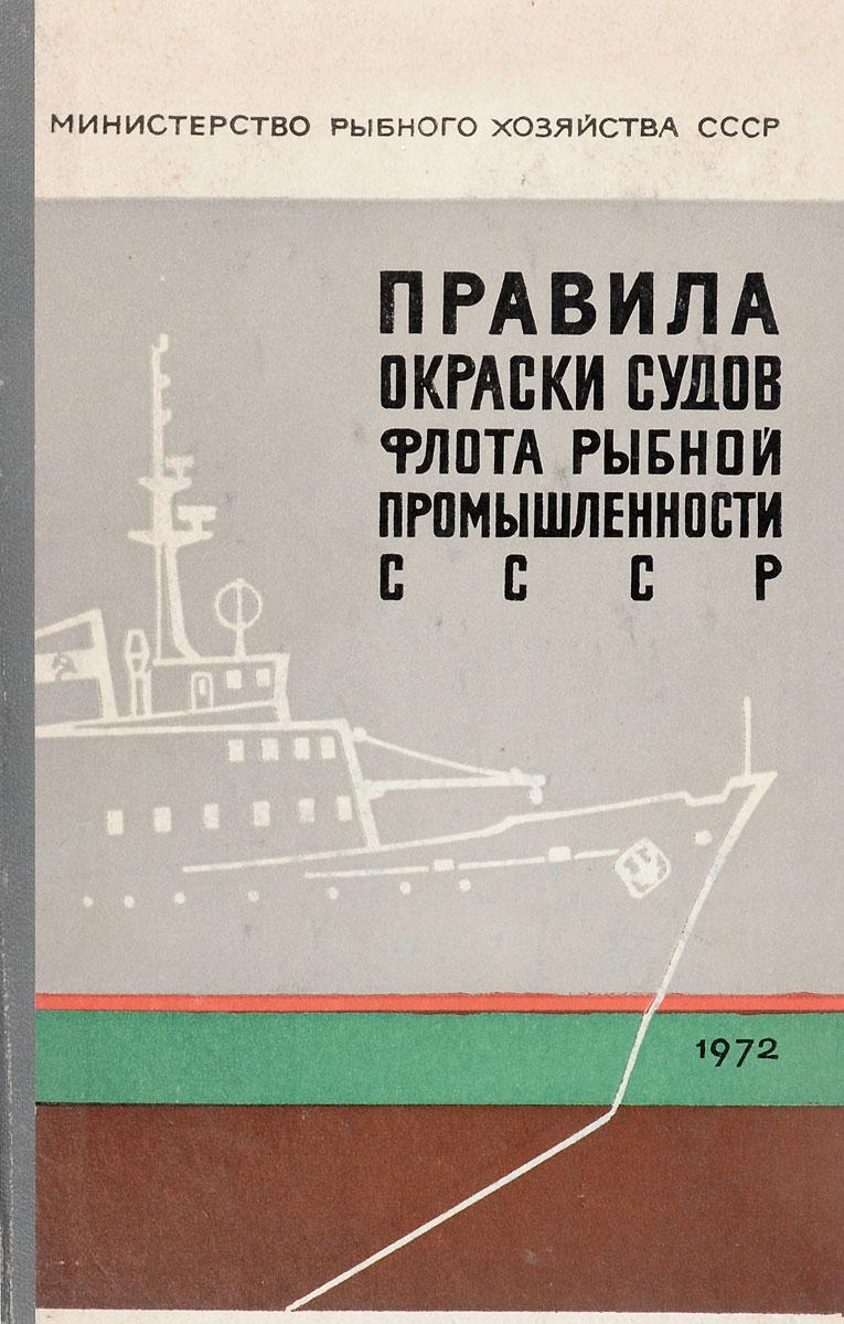 Правила окраски судов флота рыбной промышленности СССР