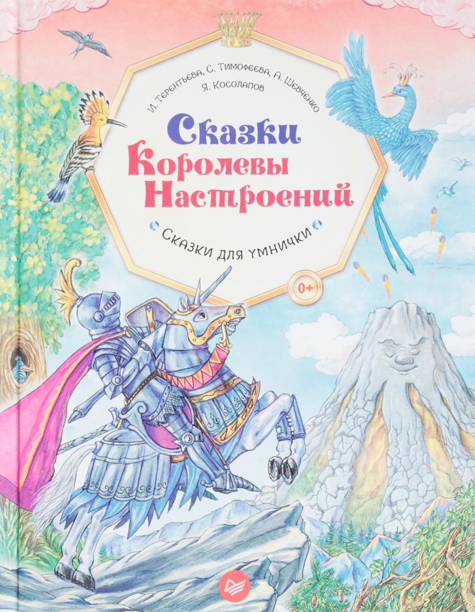 Сказки Королевы Настроений