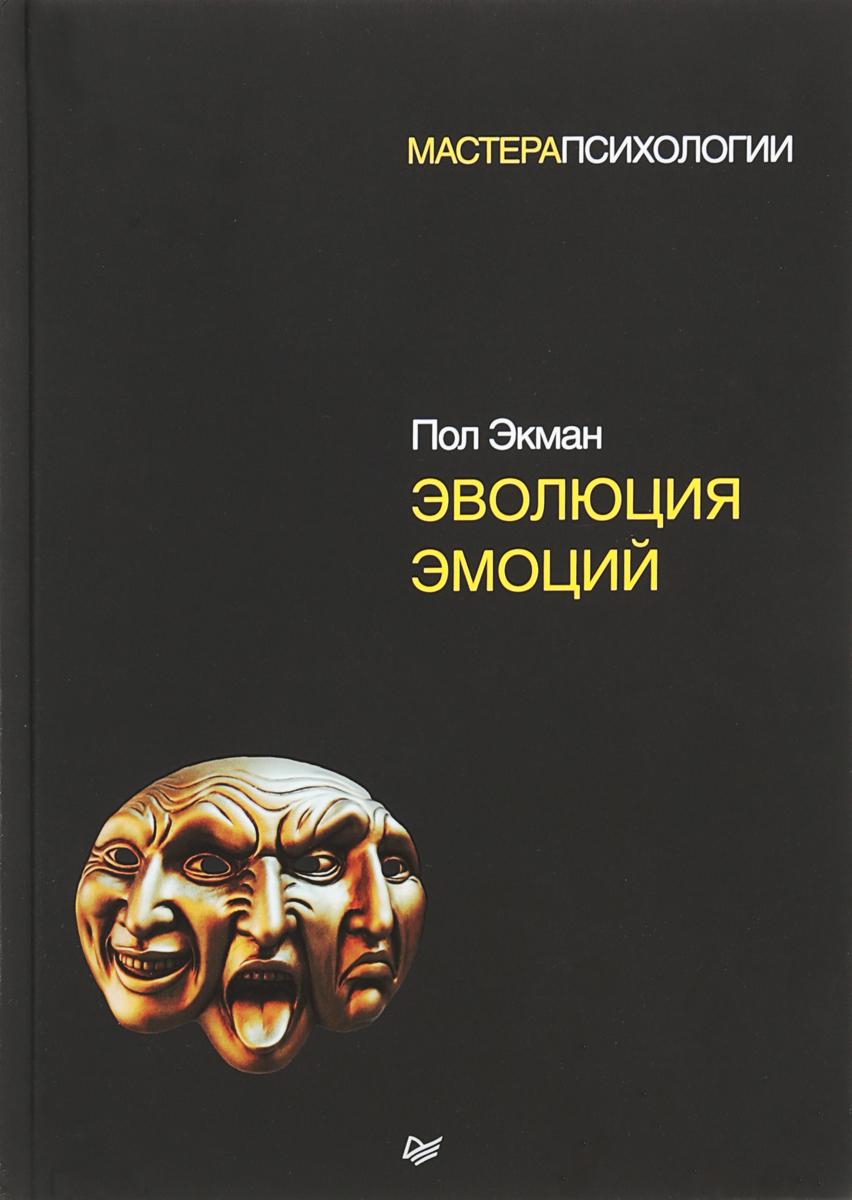 Пол Экман Эволюция эмоций