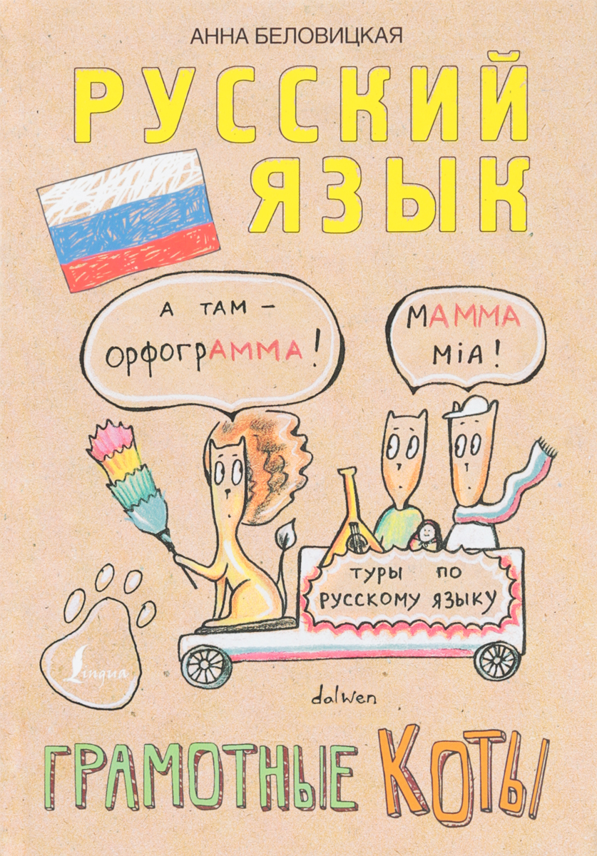 Анна Беловицкая Русский язык. Грамотные коты