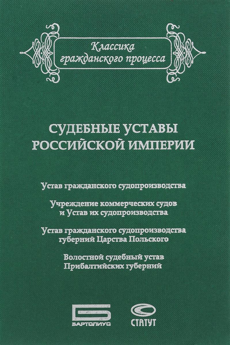 Валеев Д.Х. отв. ред. Судебные уставы Российской империи (в сфере гражданской юрисдикции)