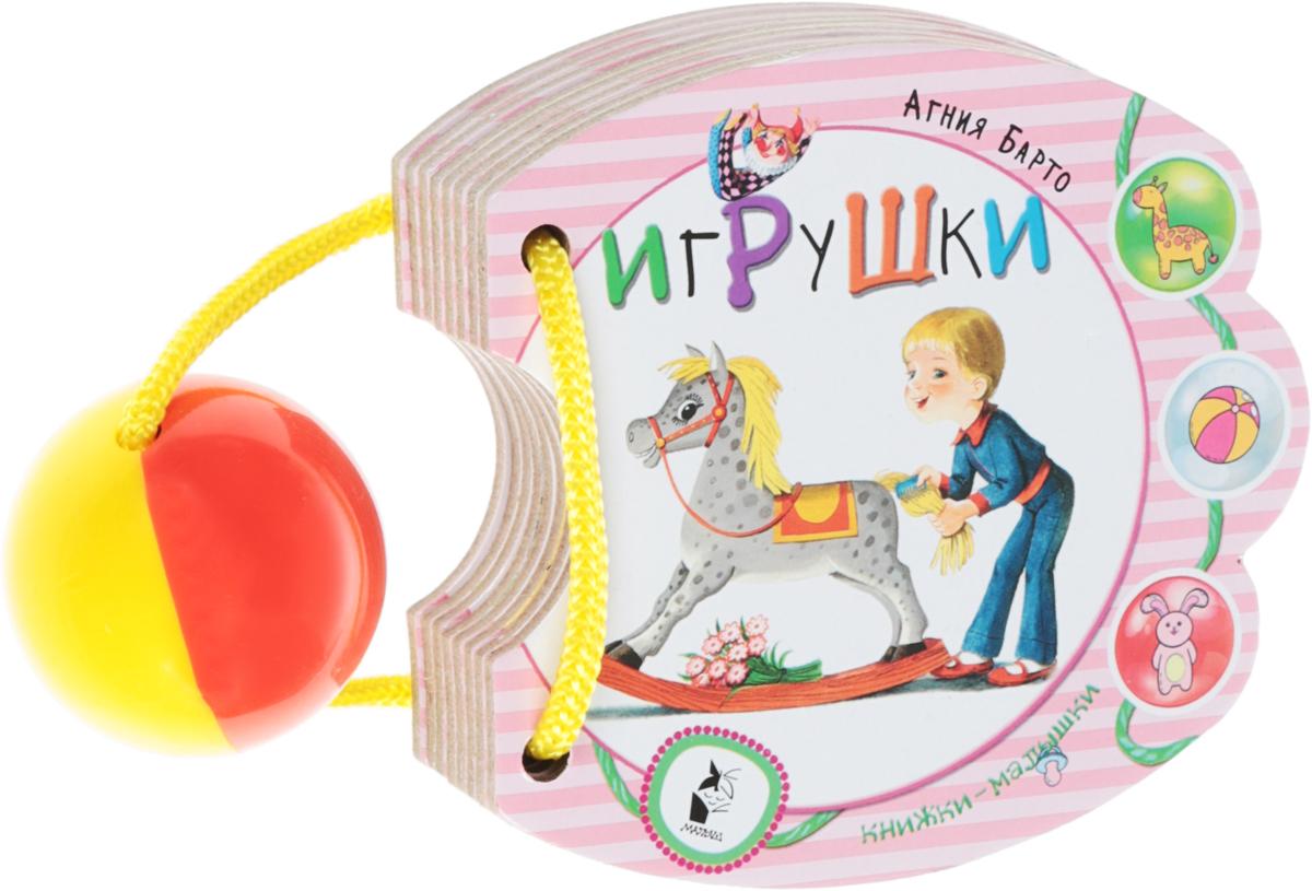 интерактивные игрушки Барто А.Л. Игрушки. Книжка-игрушка
