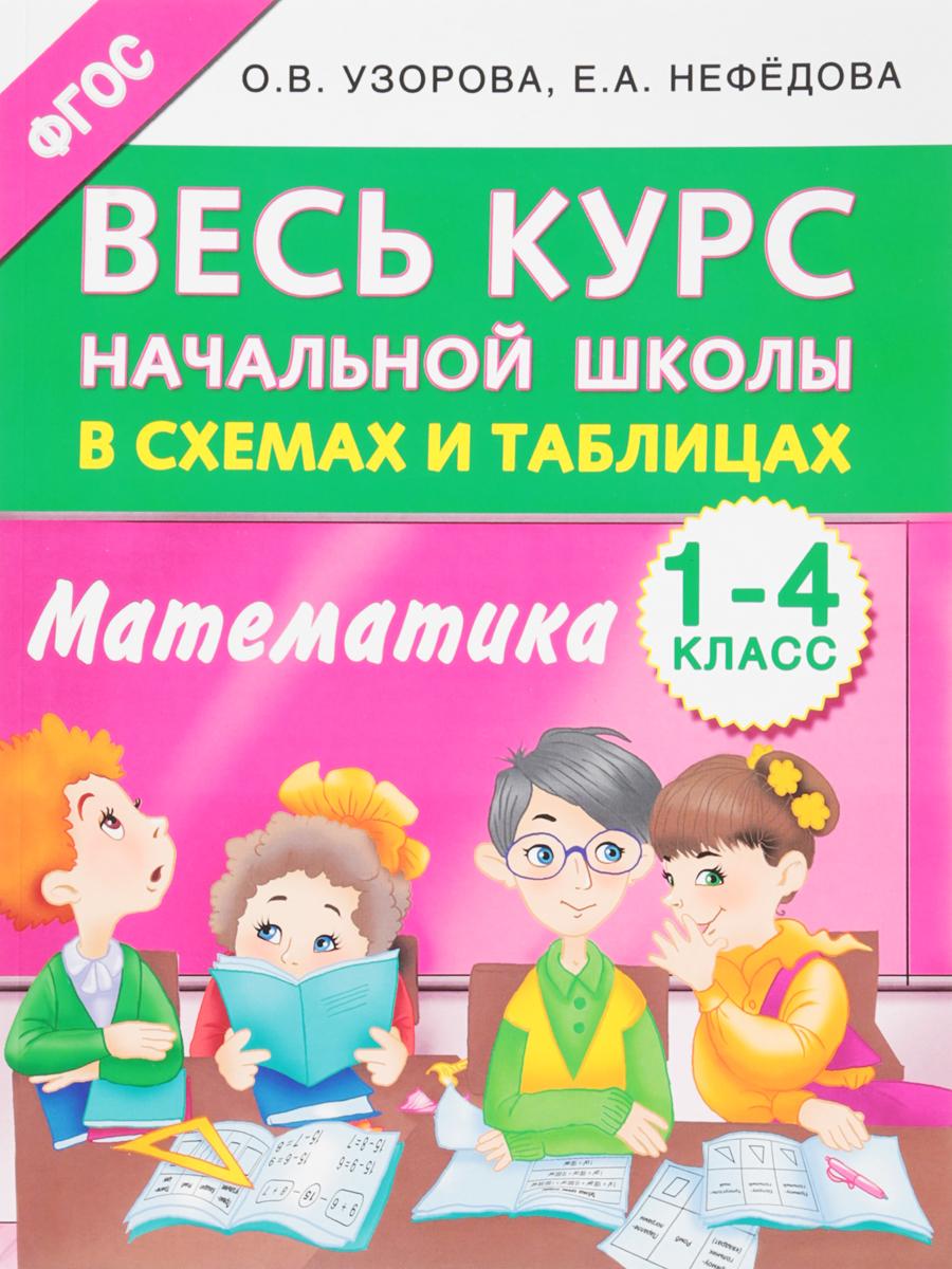 Узорова О.В. Математика. 1-4 классы. Весь курс начальной школы в схемах и таблицах. Учебное пособие