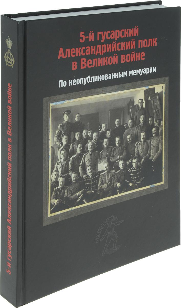 5-й гусарский Александрийский полк в Великой войне. По неопубликованным мемуарам цена