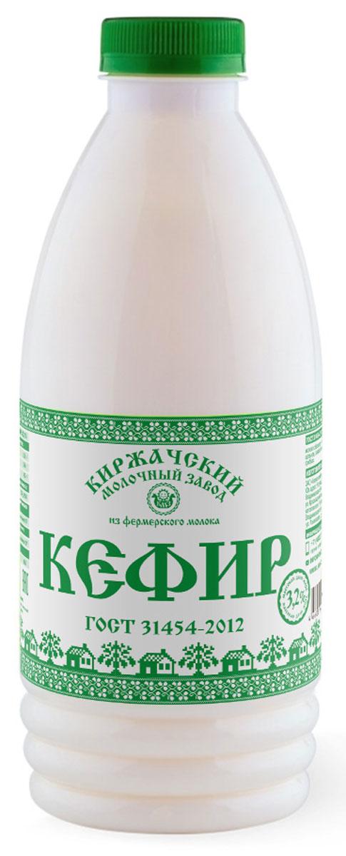 Киржачский МЗ Кефир, 3,2%, 930 г дмитриев владимир николаевич кефир лечебный напиток из коровьего молока