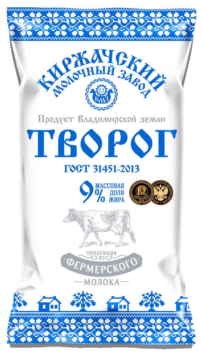 Киржачский МЗ Творог ГОСТ, 9%, 180 г вкусный день творог 5