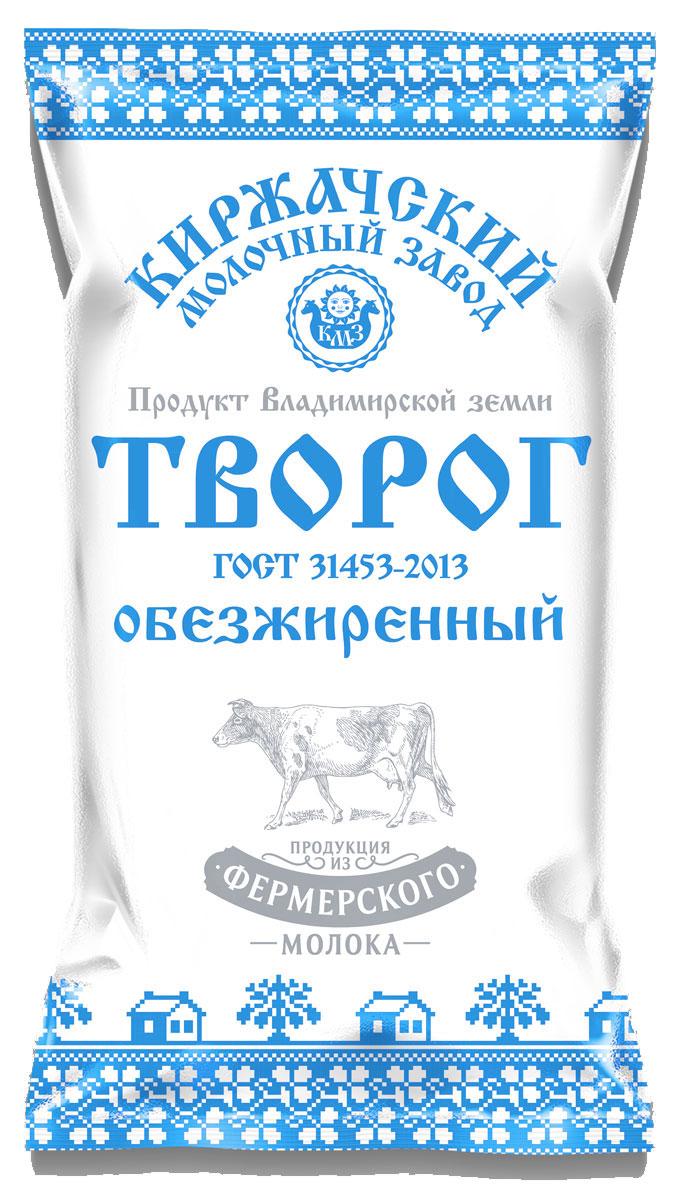 Киржачский МЗ Творог обезжиренный ГОСТ, 180 г вкусный день творог 5
