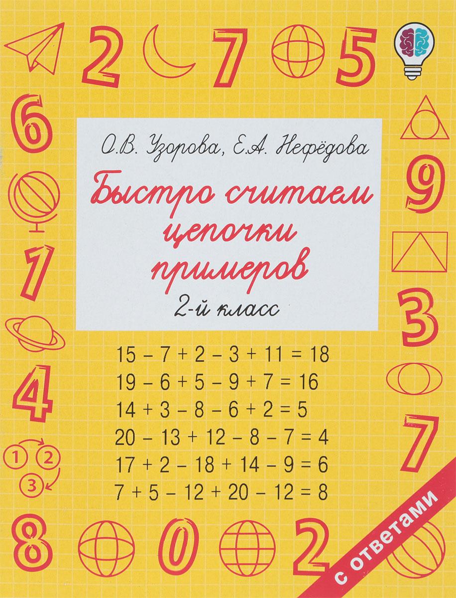 Е. А. Нефедова, О. В. Узорова Быстро считаем цепочки примеров. 2 класс узорова о нефедова е быстро считаем цепочки примеров 4 класс