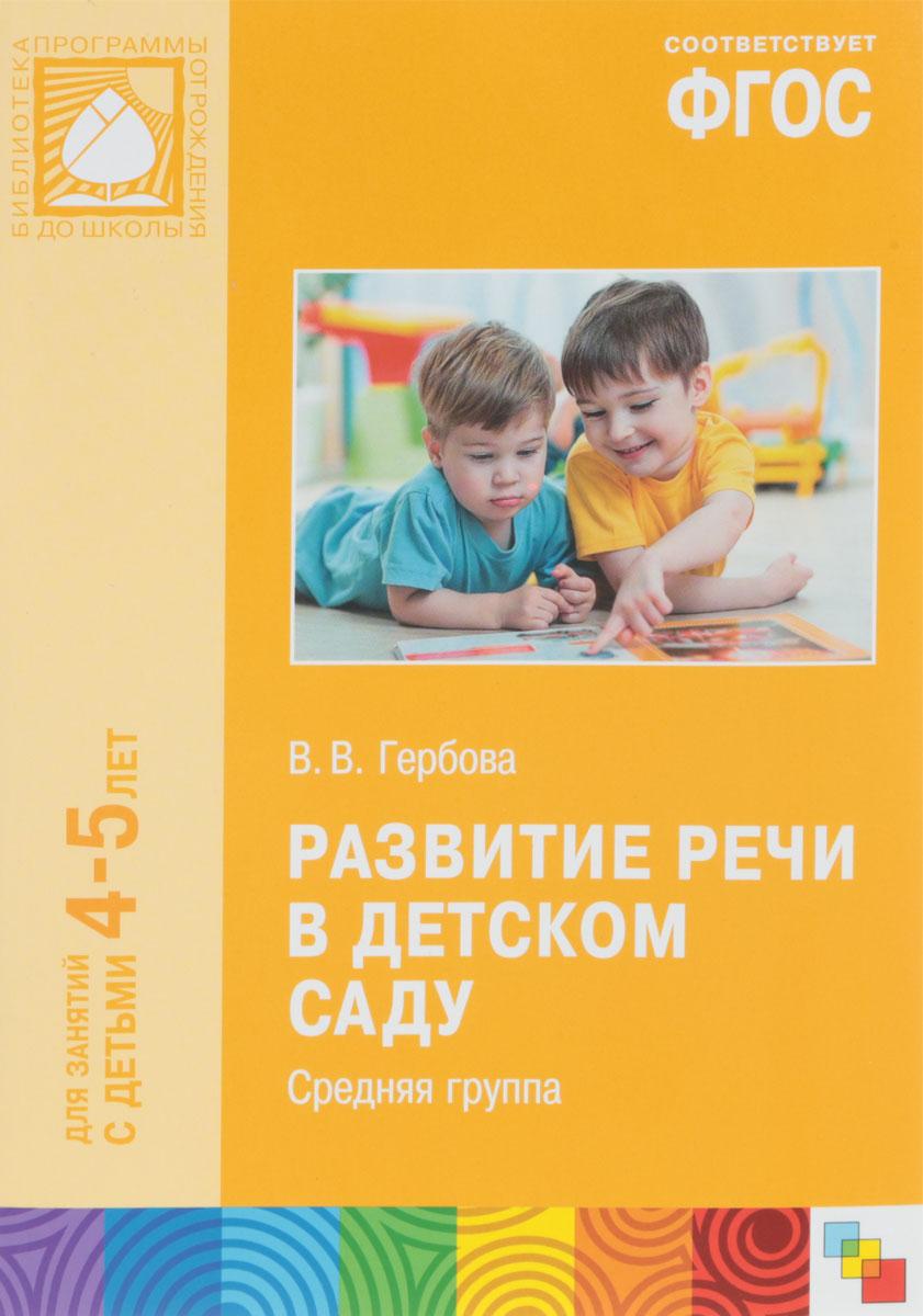 В. В. Гербова Развитие речи в детском саду. Средняя группа