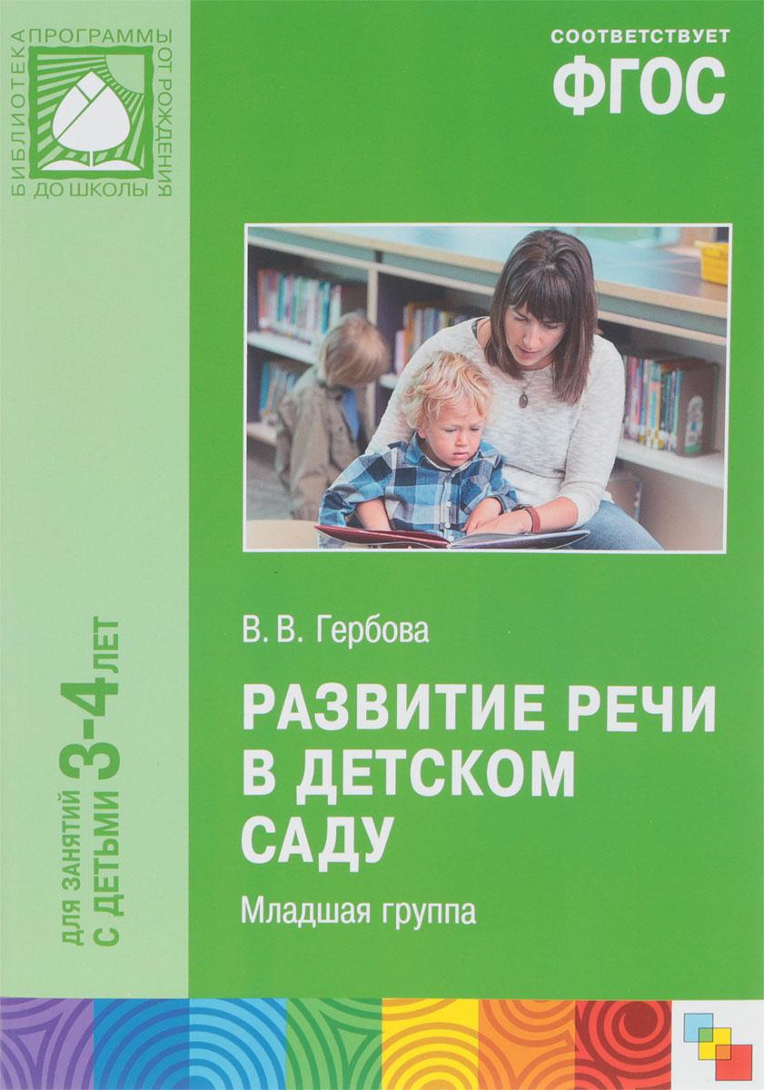 В. В. Гербова Развитие речи в детском саду. Младшая группа