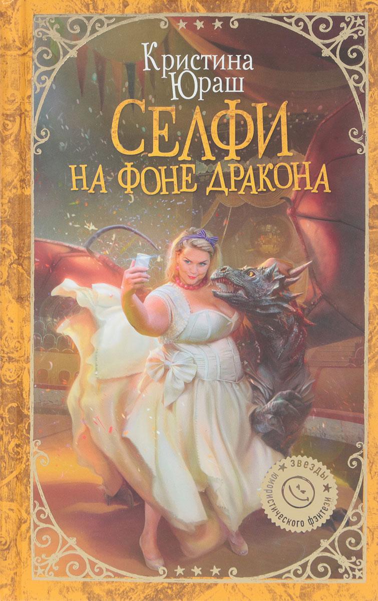 Кристина Юраш Селфи на фоне дракона юраш к селфи на фоне дракона