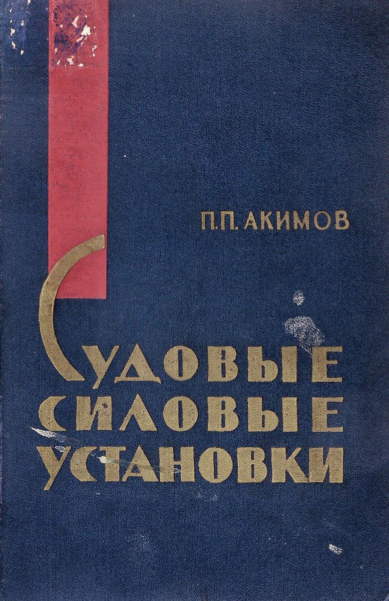 П.П. Акимов Судовые силовые установки