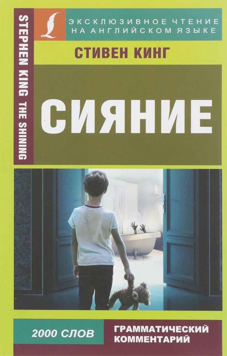 Стивен Кинг Сияние / The Shining