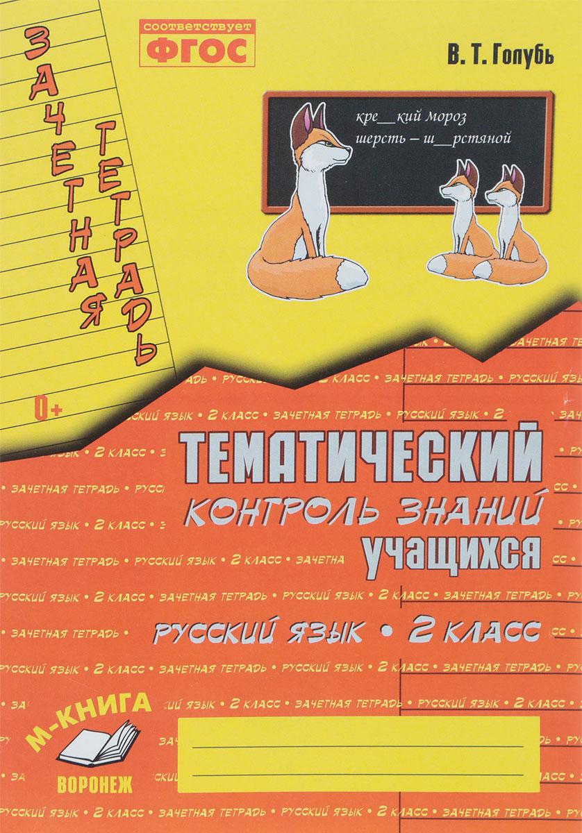В. Т. Голубь Русский язык. 2 класс. Тематический контроль знаний учащихся. Зачетная тетрадь