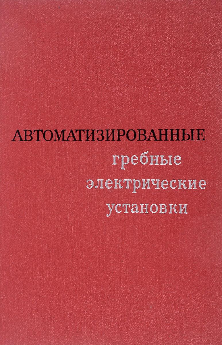 Рукавишников С.Б. Автоматизированные гребные электрические установки