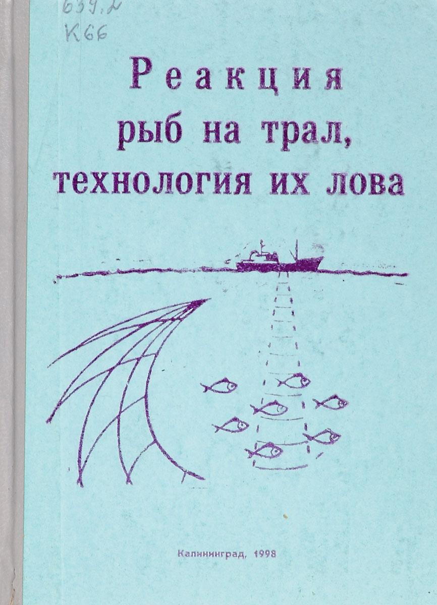 В.К. Коротков Реакция рыб на трал, технология их лова