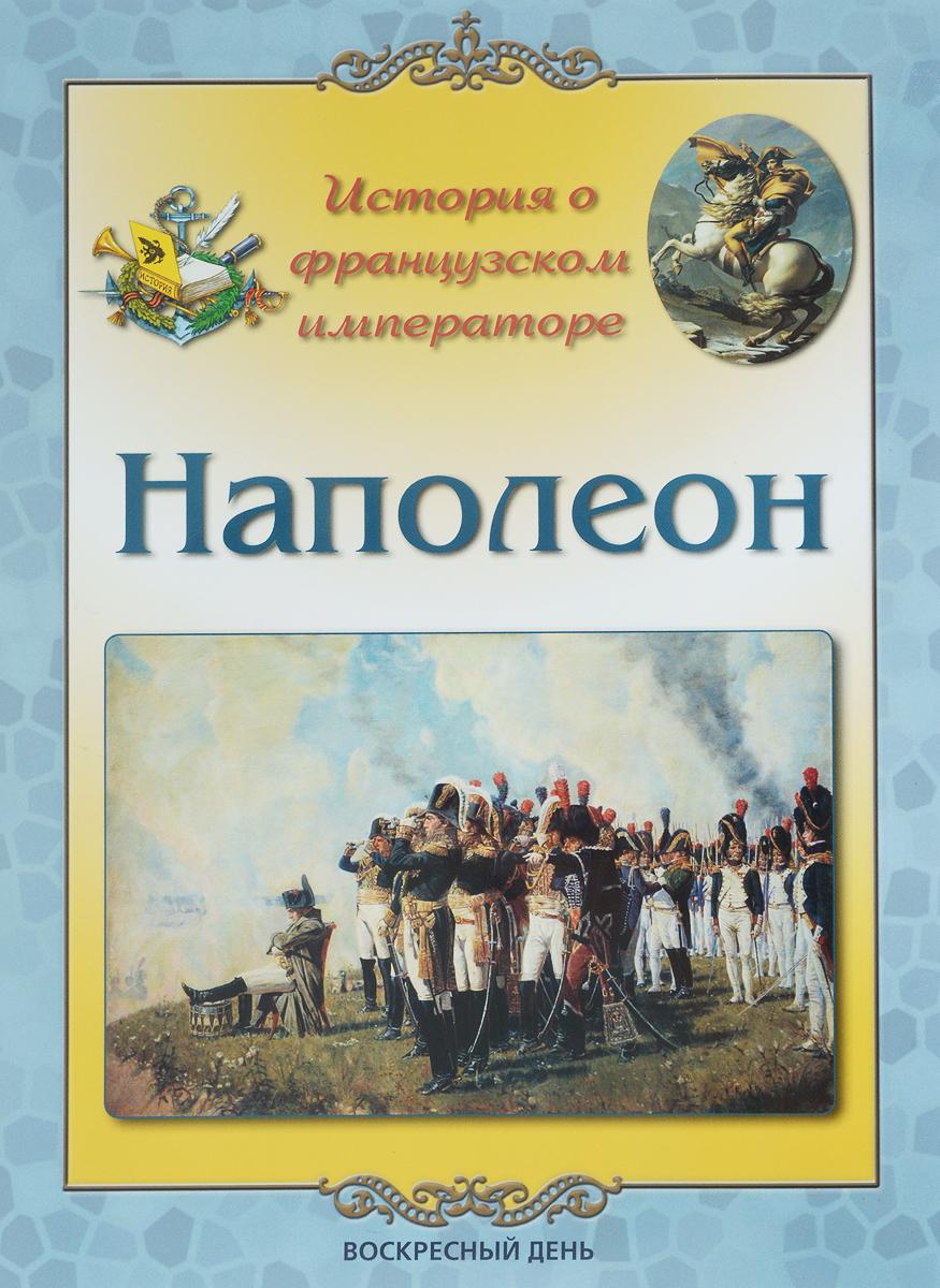 цена на Л. М. Жукова Наполеон. История о французском императоре