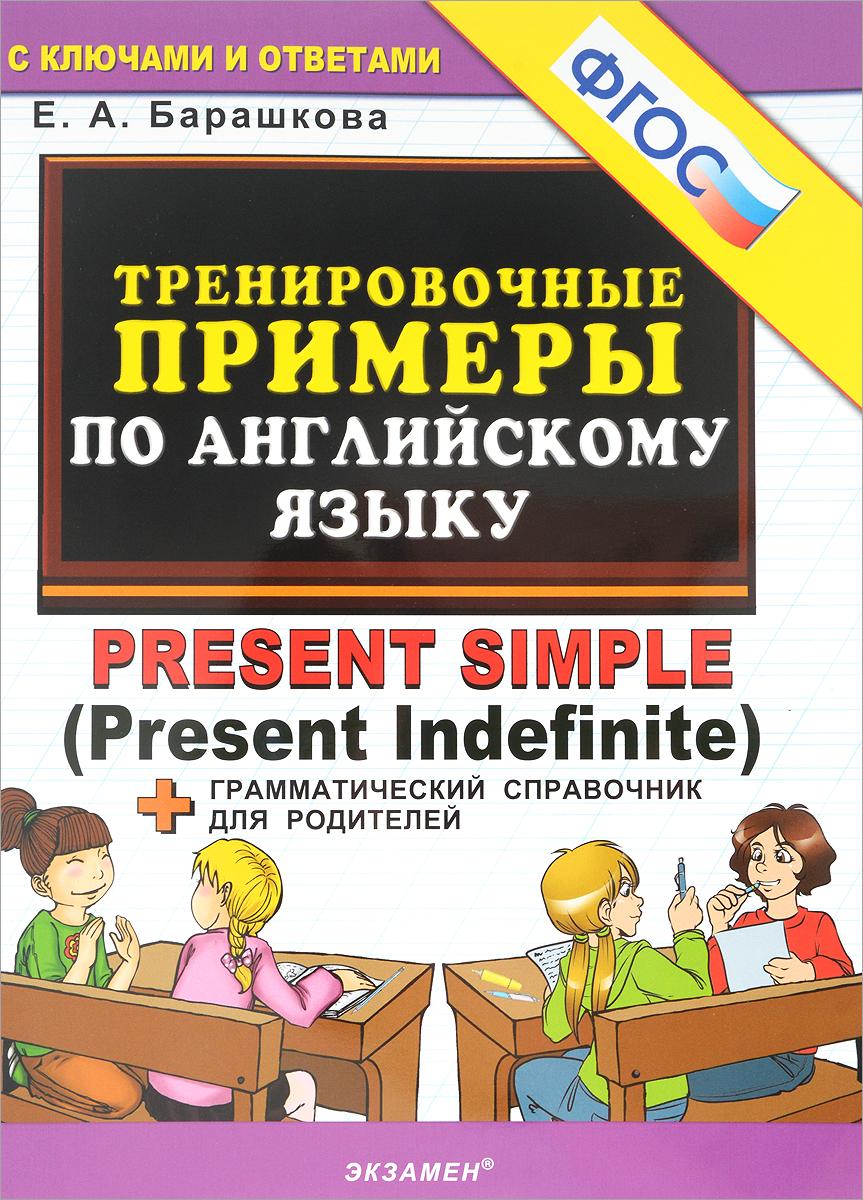 Английский язык. Тренировочные примеры. Present Simple (Present Indefinite) + грамматический справочник для родителей