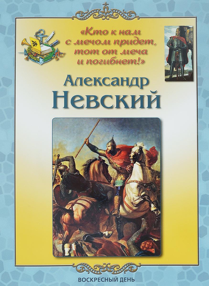 Л. М. Жукова Александр Невский а в шишов александр невский