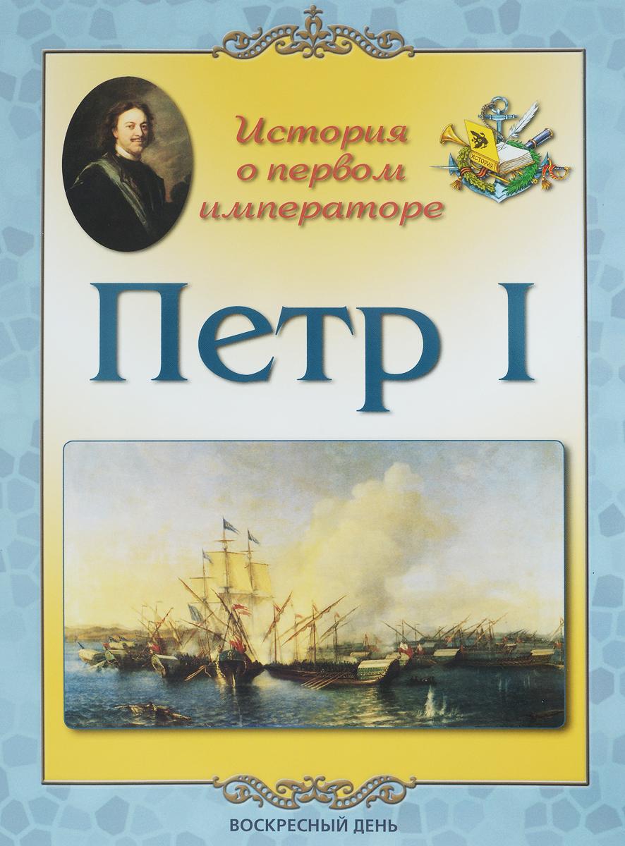 Л. М. Жукова Петр I. История о первом императоре