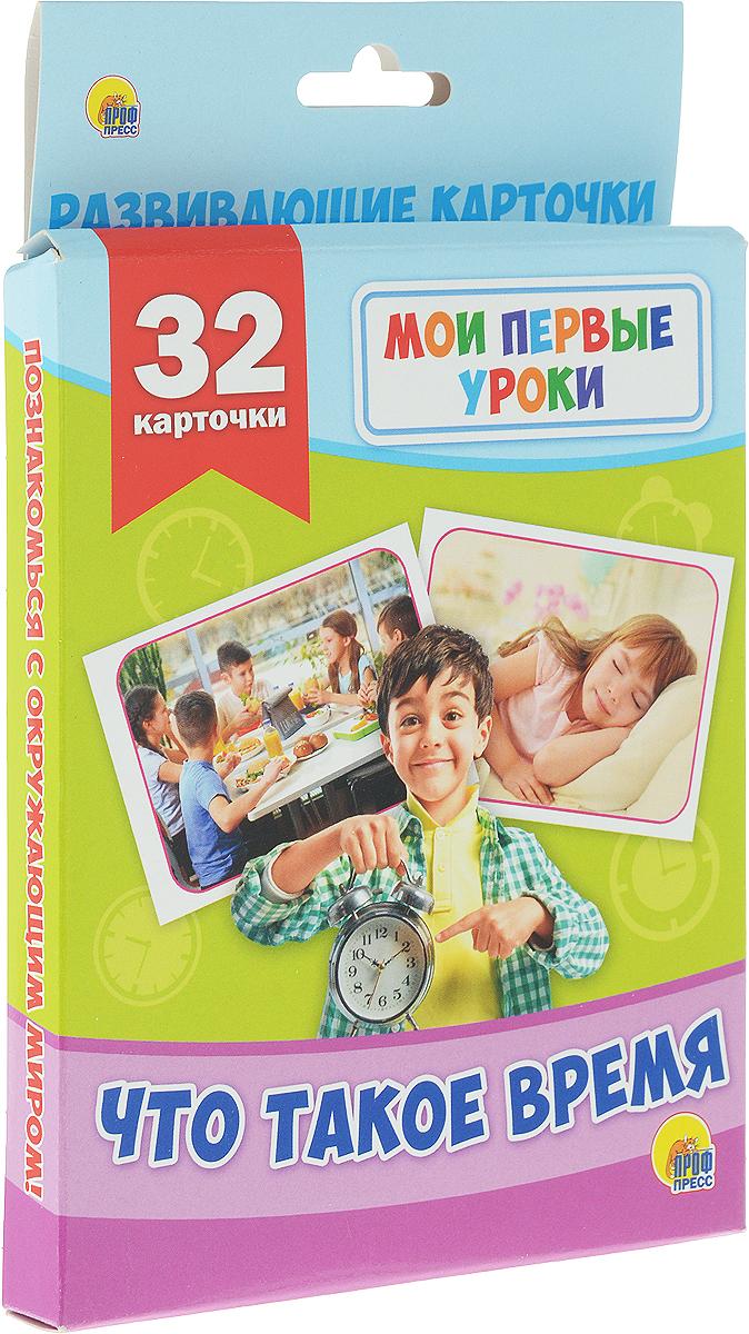 Что такое время (32 развивающие карточки) дюжикова а гл ред развивающие карточки правила дорожного движения и уроки безопасности 32 карточки