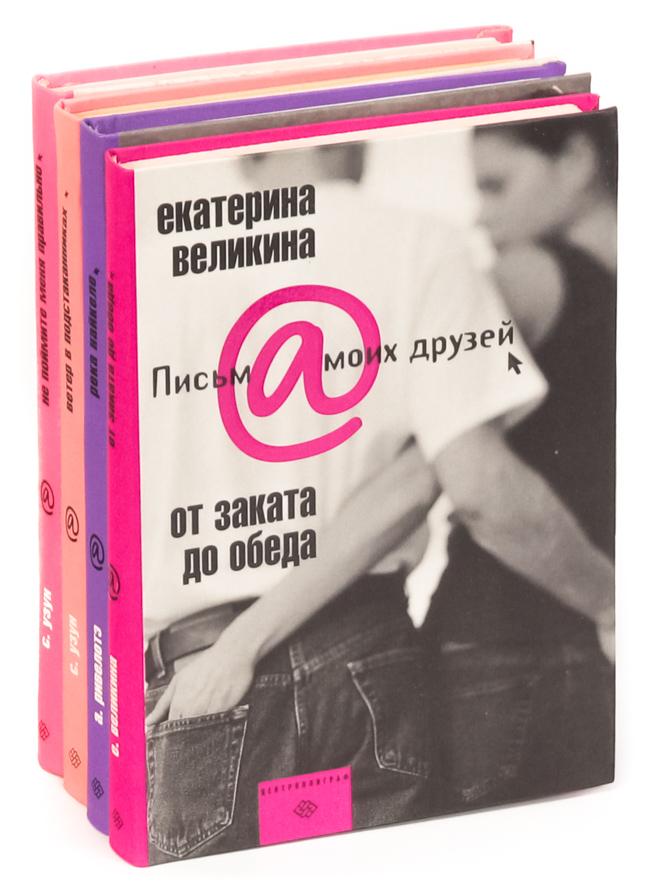 """Серия """" Письма моих друзей"""" (комплект из 4 книг)"""