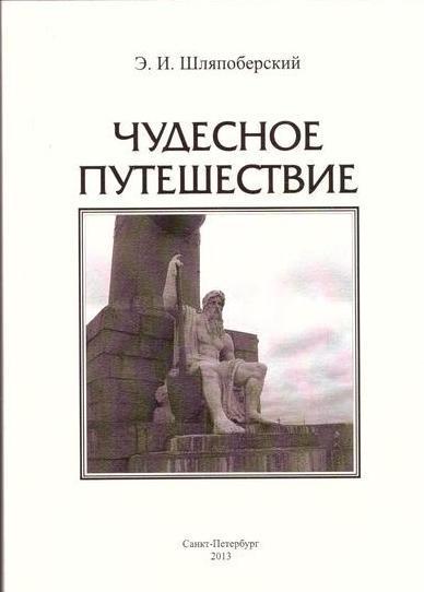 Шляпоберский Э.И. Чудесное путешествие