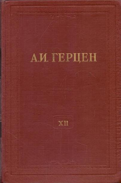 Герцен А.И. Герцен. Собрание сочинений в 30 томах. Том 12. Произведения 1852-1857 годов
