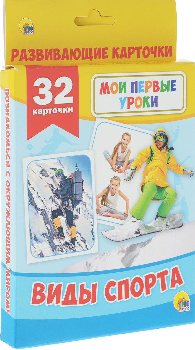 Виды спорта (32 развивающие карточки) дюжикова а гл ред развивающие карточки правила дорожного движения и уроки безопасности 32 карточки