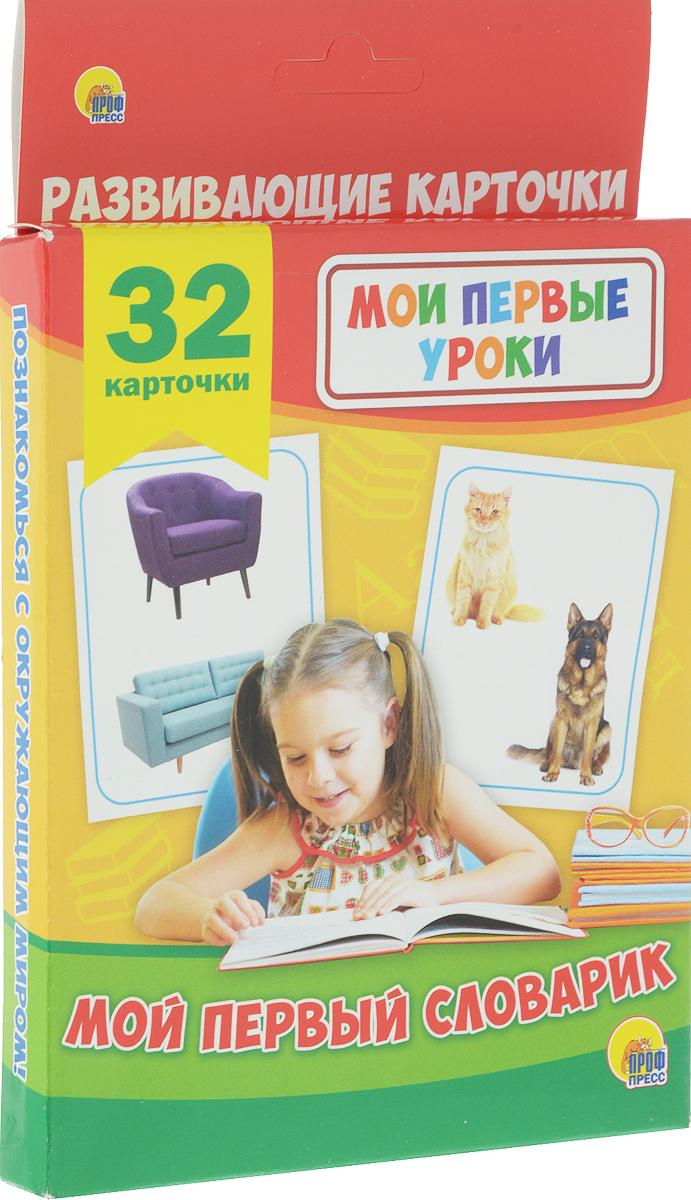 Мой первый словарик (32 развивающие карточки)