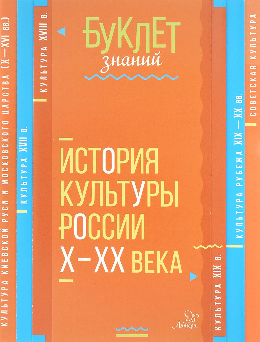 И. В. Синова История культуры России Х - ХХ века