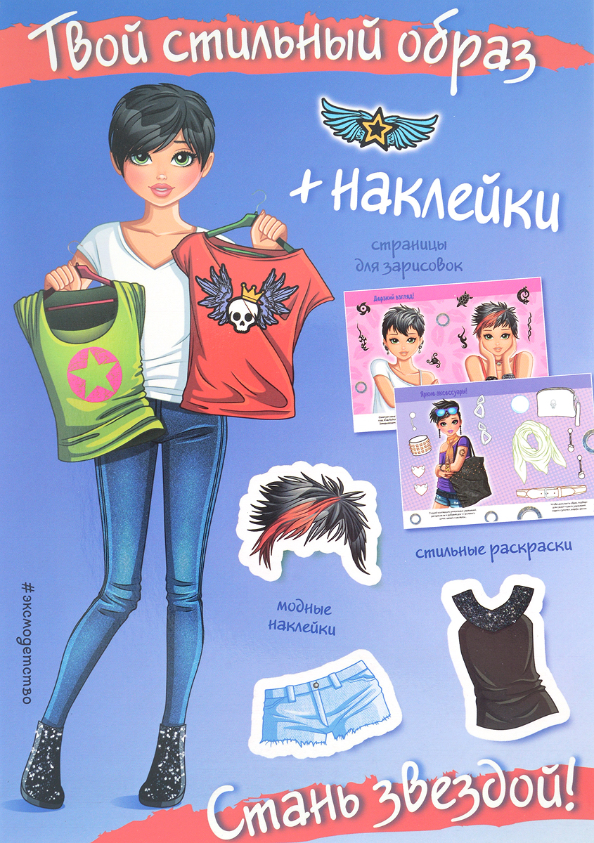 Стань звездой! (+ наклейки) стильные джинсы для девушек