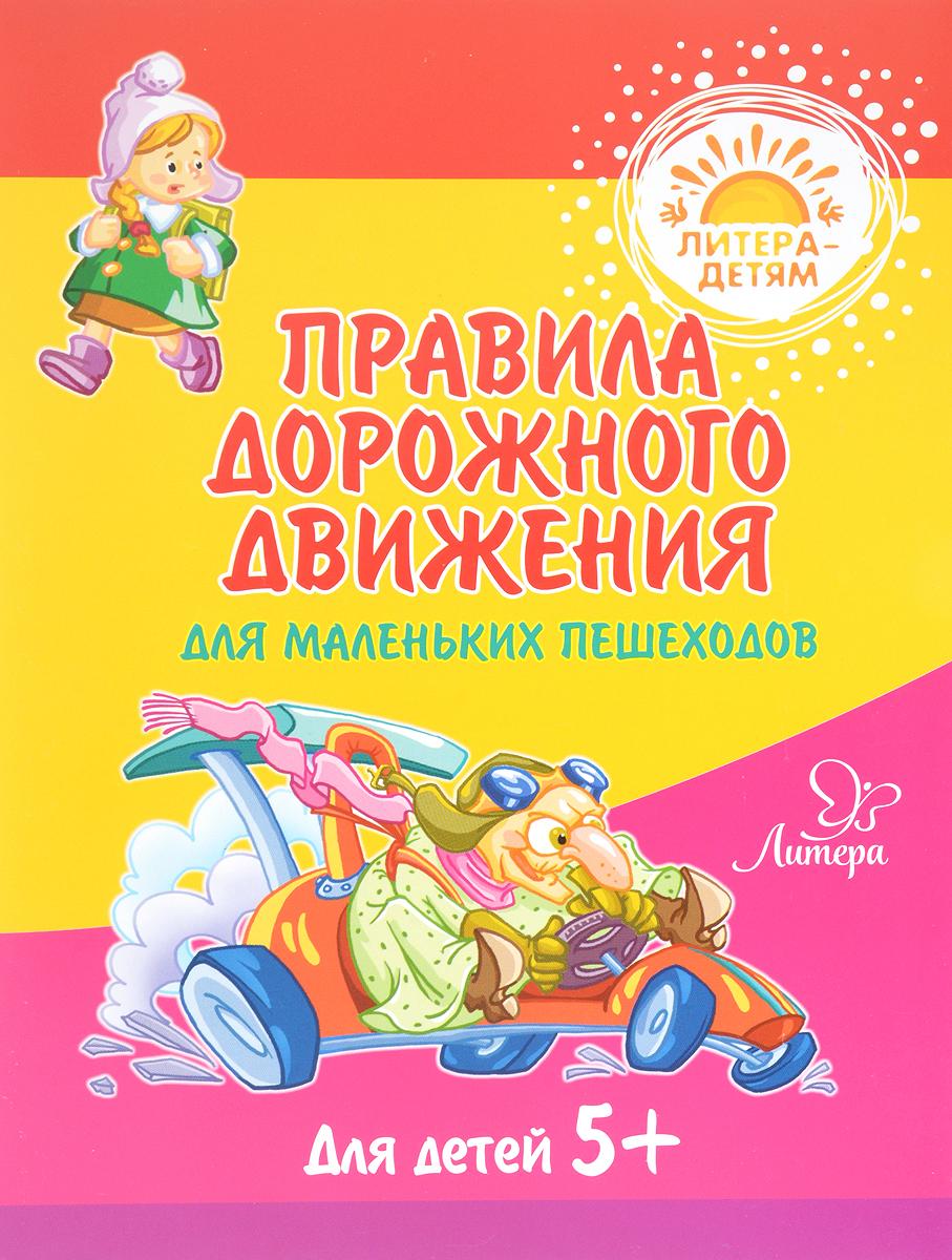 В. В. Мельникова Правила дорожного движения для маленьких пешеходов